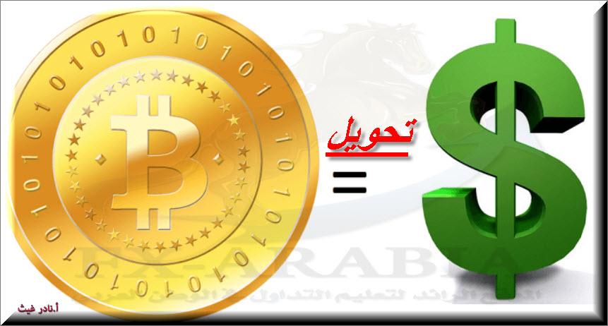 تحويل بيتكوين الى دولار