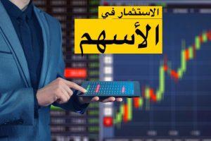 للمبتدئين كيف تستثمر في الأسهم؟